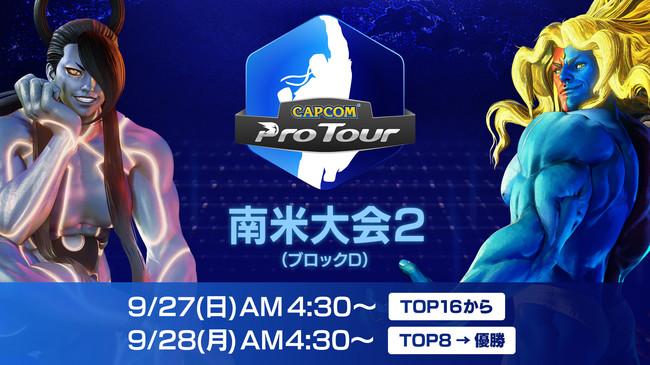 『CAPCOM Pro Tour Online 2020』南米大会2開催。9/27(日)AM 4:30よりLIVE中継。スペシャルゲスト&プレゼントキャンペーン紹介!