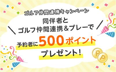 楽天GORA、「ゴルフ仲間連携」機能を利用した予約者に500ポイントプレゼントキャンペーンを開始