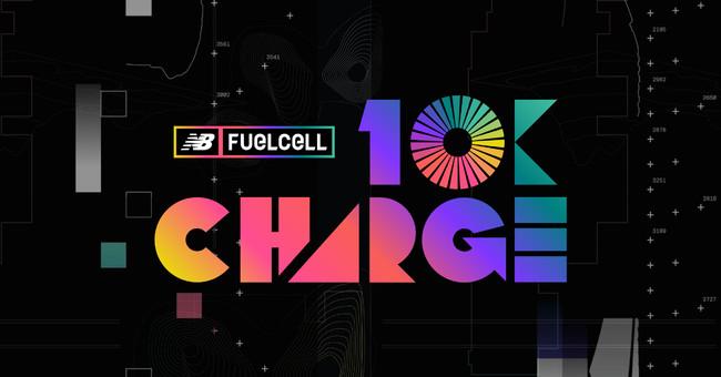 開催日決定!「NB FuelCell 10K CHARGE」10km走って、元気をチャージ ニューバランスによるオンラインランニングイベント エントリースタート