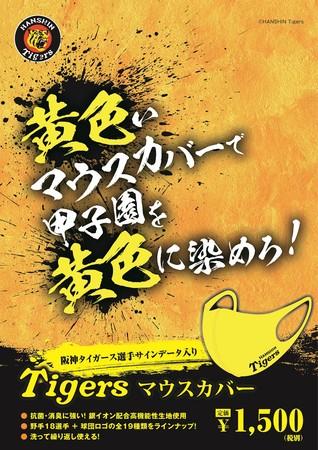 【Tigers マウスカバー サインデータ入り】数量限定で販売開始!