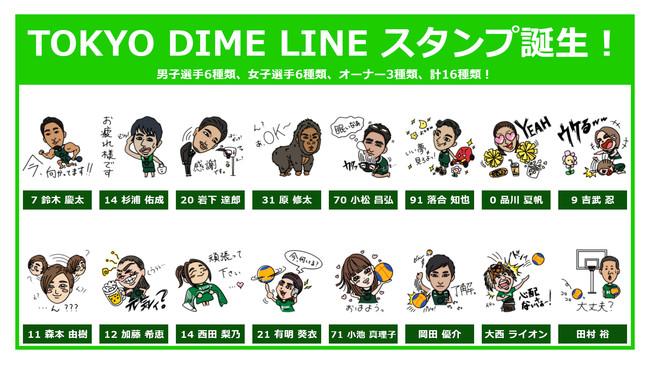 TOKYO DIME初のLINEスタンプが本日9/24(金)より販売開始