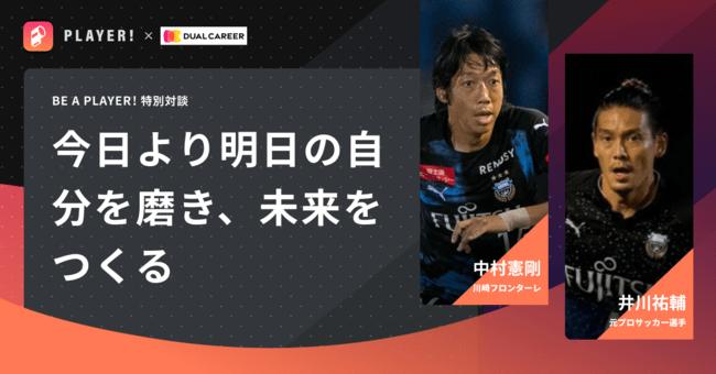 【中村憲剛選手×井川祐輔氏】インタビュー記事Player!にて公開