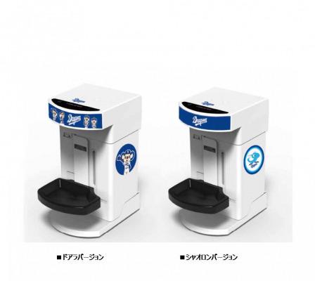 中日ドラゴンズとコラボレーションした非接触式アルコール製自動噴霧器「て・きれいきNEO」を9月28日発売を開始
