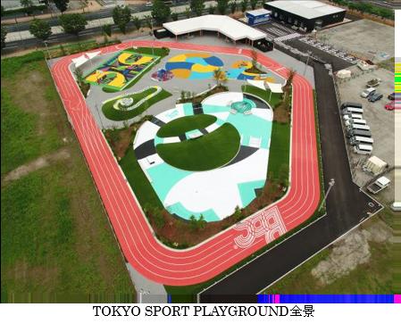 豊洲エリアに「TOKYO SPORT PLAYGROUND」と「新豊洲UNIVERSAL COOL SPOT」がオープン!