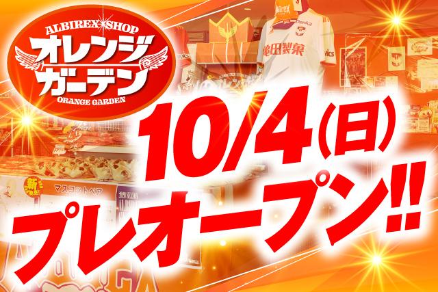 オレンジガーデン新店舗は「デンカビッグスワンスタジアム」へ!プレオープン記念限定スペシャルセール・選手サイン入りステッカープレゼント開催!