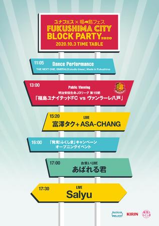 【ユナフェス×福島フェス FUKUSHIMA CITY BLOCK PARTY 2020】開催のお知らせ