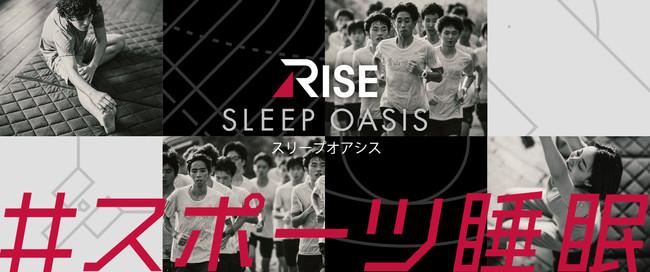 """スポーツにおける睡眠の常識を覆す原監督が認める新メソッド 高反発マットレスで眠りながら""""ウォーミングアップ"""" 目覚めた瞬間動ける身体をつくる「スポーツ睡眠」を提唱"""