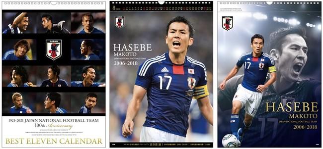 ファンが選ぶサッカー日本代表ベストイレブン「1921-2021 歴代日本代表ベストイレブカレンダー」発売決定