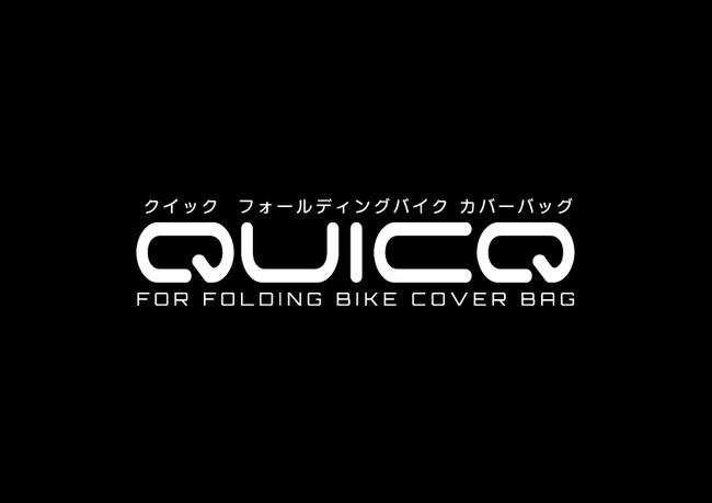 【新製品】QUICQ(クイック)フォールディングカバーバッグ