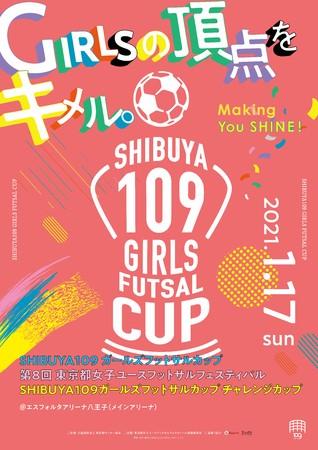 第8回東京都女子ユースフットサルフェスティバル『SHIBUYA109ガールズフットサルカップ』参加チーム募集開始!