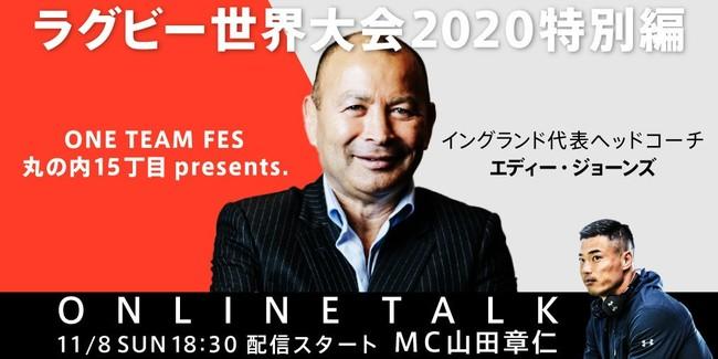 「オンライントークラグビー世界大会2020」開催  ~ONE TEAM FES 丸の内15丁目PROJECT. presents~