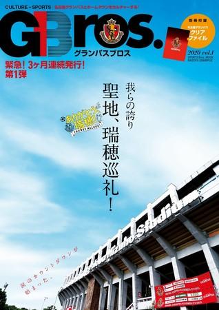 「グランパスBros.2020 vol.1」(東京ニュース通信社刊)