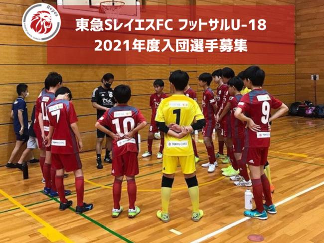 【2021年度】東急SレイエスFC フットサルU-18入団選手募集!