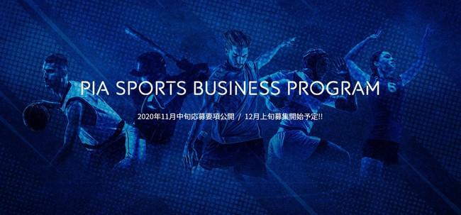 「ぴあスポーツビジネスプログラム」トップページ