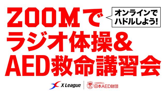 みんなの力でみんなを守る~日本AED財団とXリーグのコラボレーション!ZOOMでラジオ体操+AED救命講習会~(10/22 11:00~12:00)【告知】