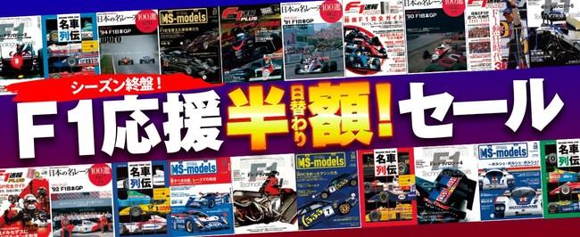 """<シーズン終盤""""F1""""応援企画>「F1速報 特別編集」「日本の名レース100選」などF1関連の電子書籍をお得に楽しめるキャンペーンを実施中!"""