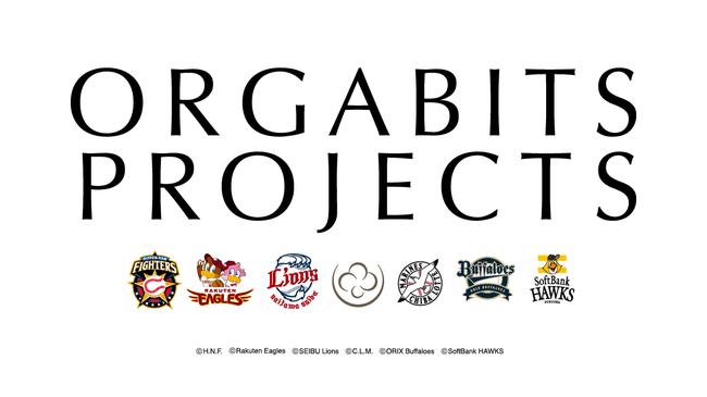ORGABITS×パ・リーグ6球団|サステナブルなグッズが登場!