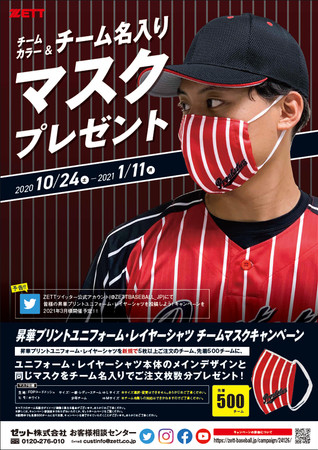 《ZETT BASEBALL》【昇華プリント ユニフォーム・レイヤーシャツ チームマスクキャンペーン】スタート︕