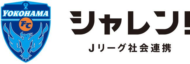 横浜FCホームゲーム献血応援キャンペーン