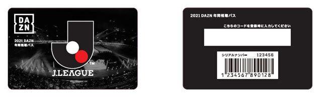 「2021 DAZN 年間視聴パス」販売のお知らせご購入でシーズンパスやユニフォームが3,000円割引!