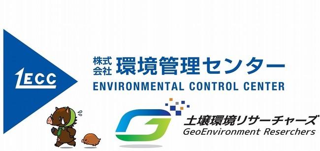 環境管理センター・土壌環境リサーチャーズ冠イベント開催のお知らせ
