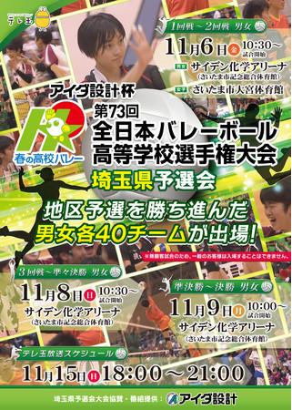 アイダ設計杯 第73回全日本バレーボール高等学校選手権大会 埼玉県予選会への協賛について