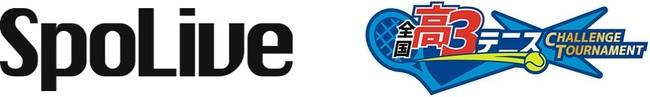 「全国高3テニスチャレンジトーナメント」にて、スポーツ観戦アプリ「SpoLive」の導入が決定