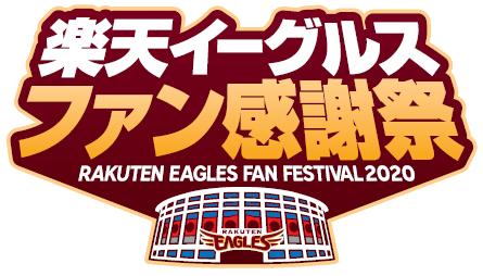 【楽天イーグルス】12/5(土)「ファン感謝祭2020」スタジアムとオンラインで開催!