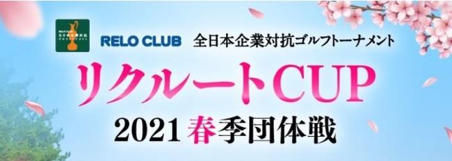 日本最大級の企業対抗ゴルフ大会◆RELO CLUB全日本企業対抗ゴルフトーナメント「リクルートCUP 2021春季団体戦」募集開始!