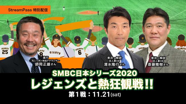 「SMBC日本シリーズ2020」第1戦をレジェンズと観戦!視聴パスをStream Passで販売開始!!