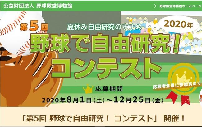 【野球殿堂博物館】「第5回 野球で自由研究!コンテスト」作品募集中! 2020年12月25日(金)まで!