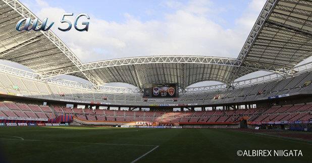 KDDIとアルビレックス新潟、5Gスタジアムを活用した新サッカー観戦体験の創出に向け、パートナーシップを構築