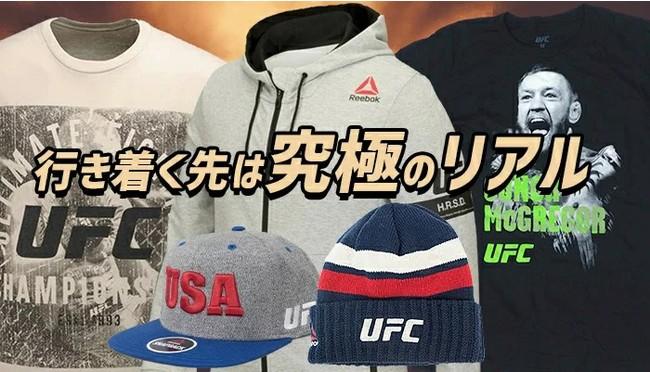 総合格闘技UFC グッズが大量新入荷!パーカー、Tシャツ、キャップなど人気アイテムが登場!