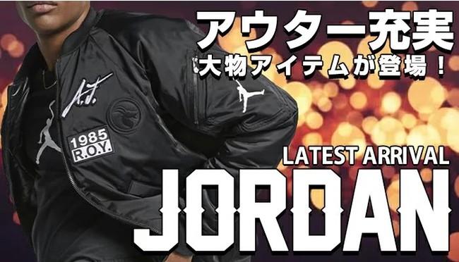ジョーダン ジャケットが新入荷!トラックジャケットやパーカーなどが勢揃い!