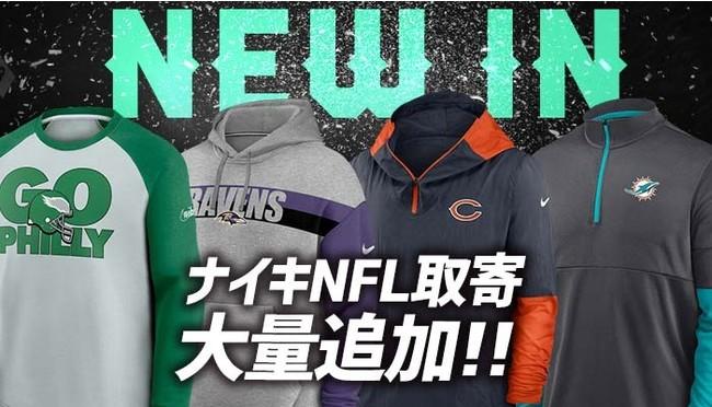 NFL ナイキ アウターが予約受付開始!ジャケット パーカー トレーニングパンツが登場!