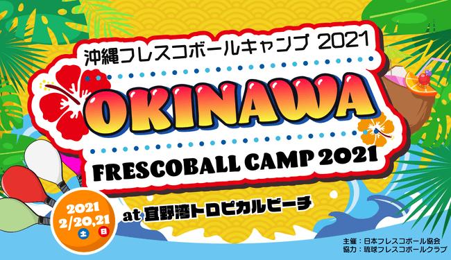 2021年2月開催予定「沖縄フレスコボールキャンプ2021」の公式HPが公開!参加申し込みがスタートしました!