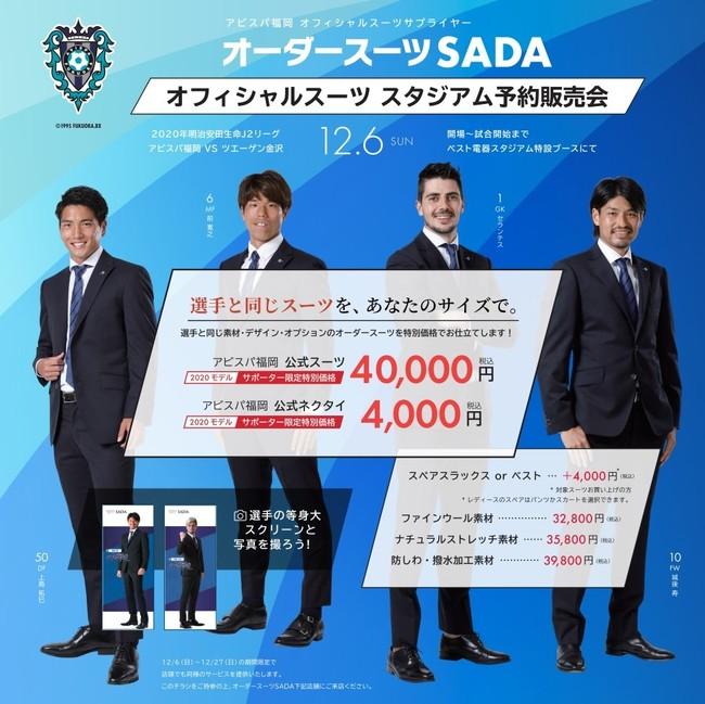 【アビスパ福岡】12/6(日)オフィシャルスーツのスタジアム予約販売会を開催いたします。