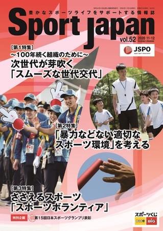 【特別公開】Sport Japan第52号特集 -「暴力などない適切なスポーツ環境」を考える- を当協会ホームページにて公開!