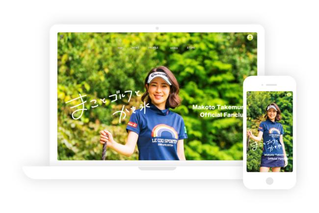 女子プロゴルファー・竹村真琴の公式ファンクラブサイトをオープン