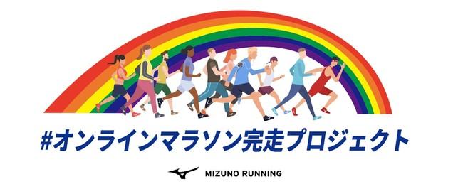 「#オンラインマラソン完走応援プロジェクト」開催