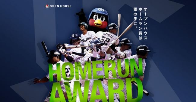 2020年シーズン「オープンハウス・年間ホームラン大賞」を開催