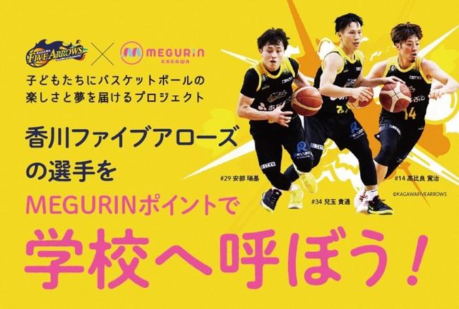 【香川ファイブアローズ】FIVE ARROWS × MEGURIN『子どもたちにバスケットボールの楽しさと夢を届けるプロジェクト』