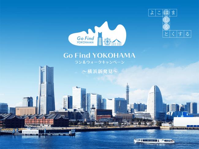「Go Find YOKOHAMA ラン&ウォークキャンペーン~横浜新発見~」Go Find YOKOHAMAのアンバダサーは、日本陸上界のエース 桐生選手が就任!