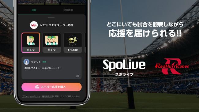 NTTドコモレッドハリケーンズ、次世代スポーツ観戦アプリ「SpoLive」の導入を開始