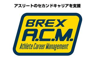 【アスリートのセカンドキャリアを支援】株式会社ブレックス・アスリートキャリア・マネジメント 栃木県内プロスポーツ6クラブとのキャリアパートナー締結のお知らせ