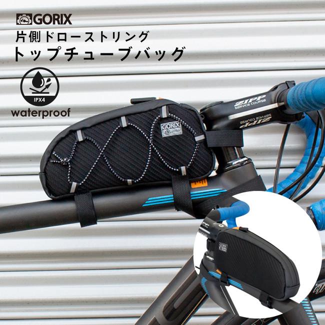 【新商品】【片側ドローストリング】自転車パーツブランド「GORIX」から、防水トップチューブバッグ(GX-BT39)が新発売!!