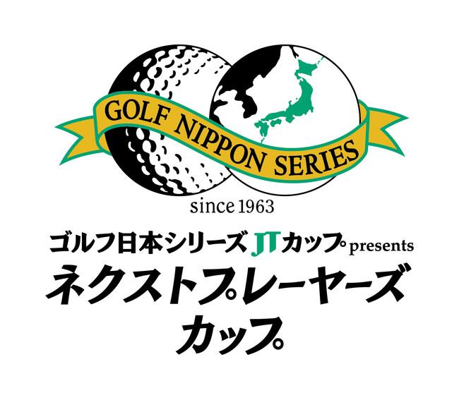 ゴルフ日本シリーズJTカップpresents「ネクストプレーヤーズカップ」開催のお知らせ
