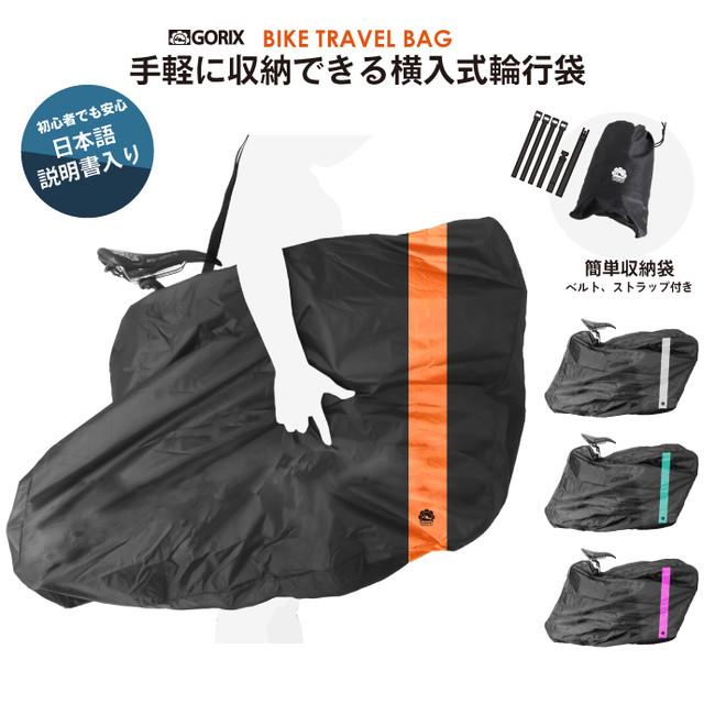 【横入れ式で手軽に収納】自転車パーツブランド「GORIX」の横入れ式輪行袋(GX-Ca3)が4色展開で発売!!