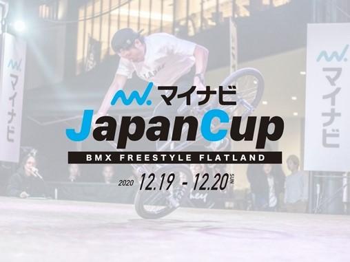 BMXフリースタイル・フラットランド「マイナビJapanCup」開催のお知らせ