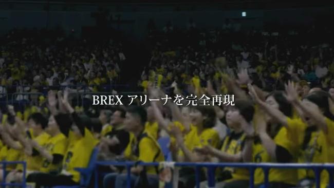 【バーチャル空間でアリーナを体感!】B.LEAGUE宇都宮ブレックスがVR BREX WORLDを開発。アバター同士のコミュニケーション機能も実装。